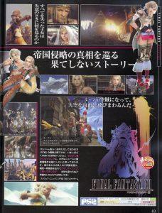 FF XII: Scans du magazine Famitsu