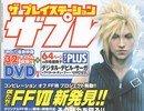 """FF7:AC """"Jump"""" Les nouvelles images"""
