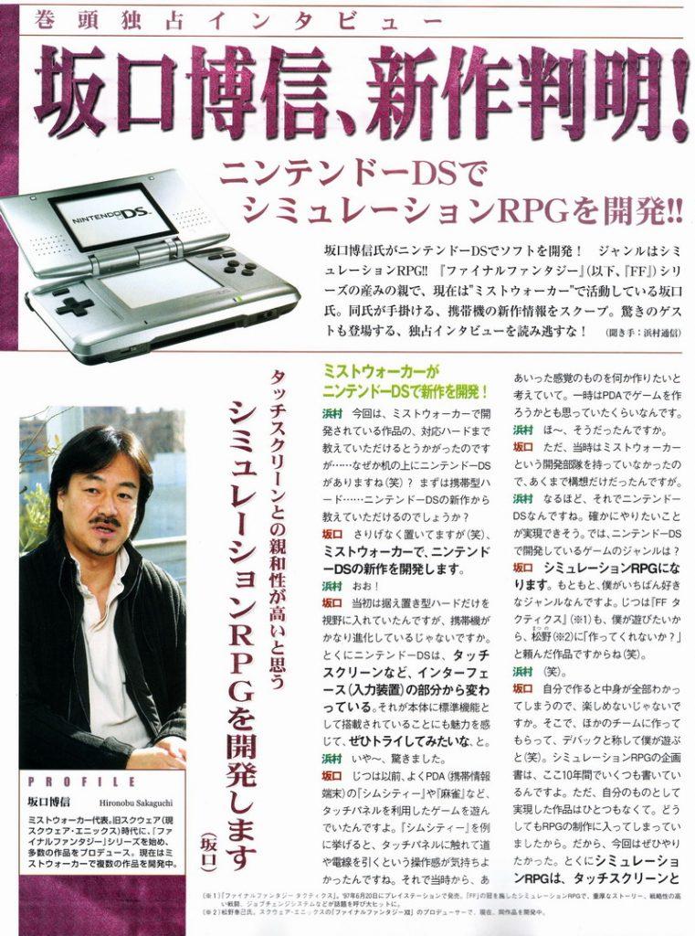 Mistwalker: Scans de l'interview de Famitsu