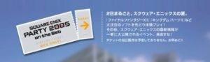 Square Enix: News de la semaine