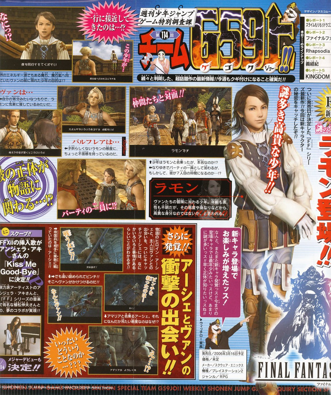 Final Fantasy XII: Un petit scan