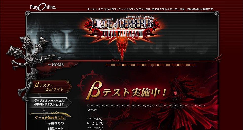 Dirge Of Cerberus: mise à jour du site PlayOnline