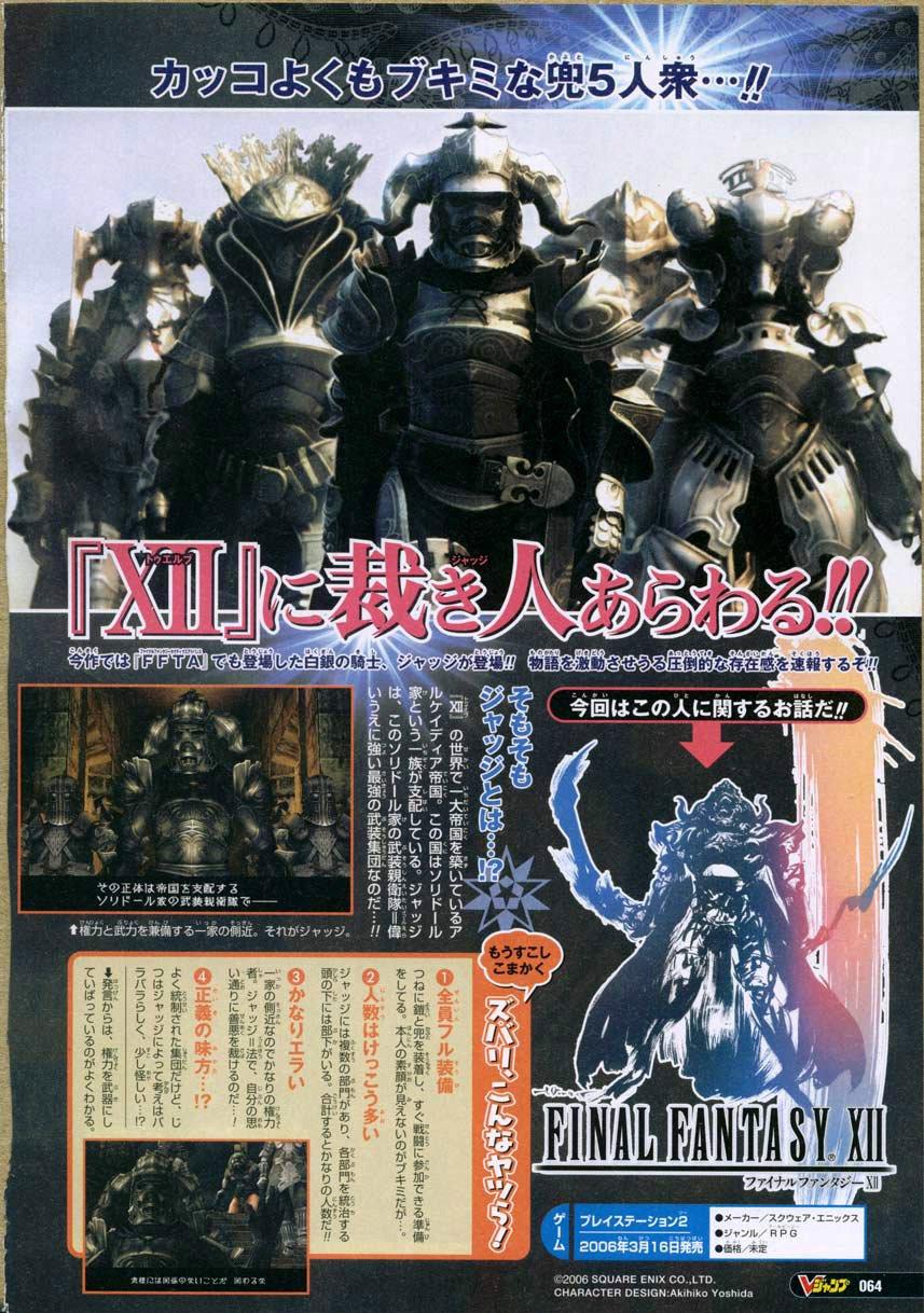 FFXII: scans de V-Jump et Famitsu
