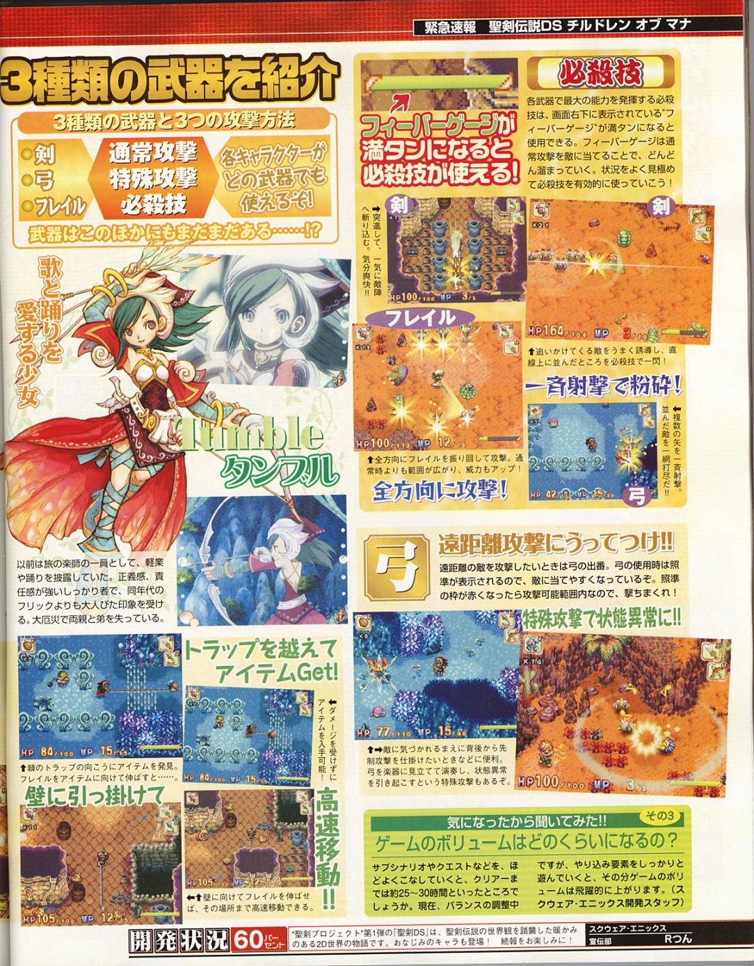 Children of Mana DS: de nouveaux scans