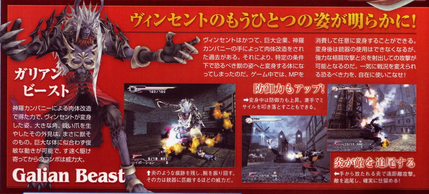 Dirge of Cerberus - Final Fantasy VII scanné!