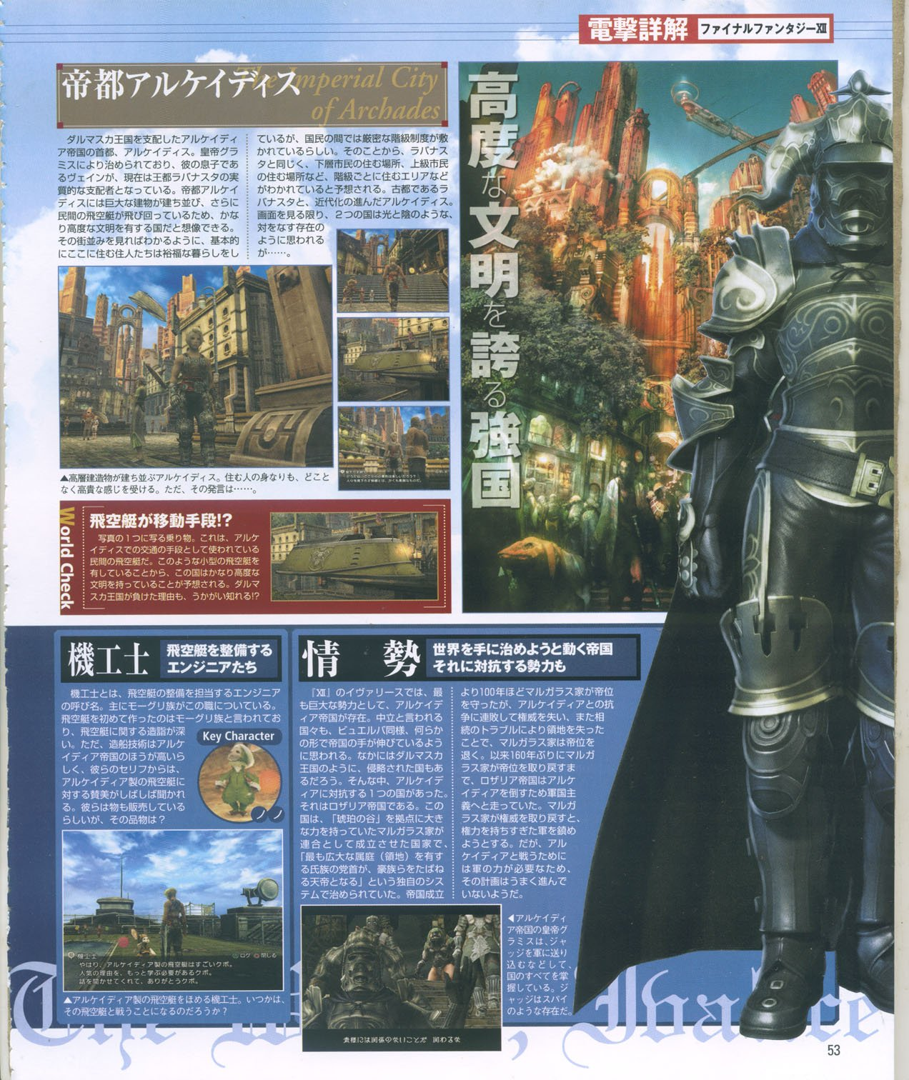 Final Fantasy XII: scans Famitsu