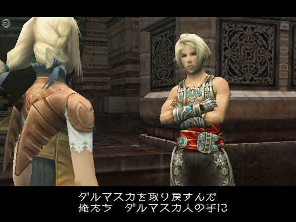 Final Fantasy XII: les images made in Square Enix