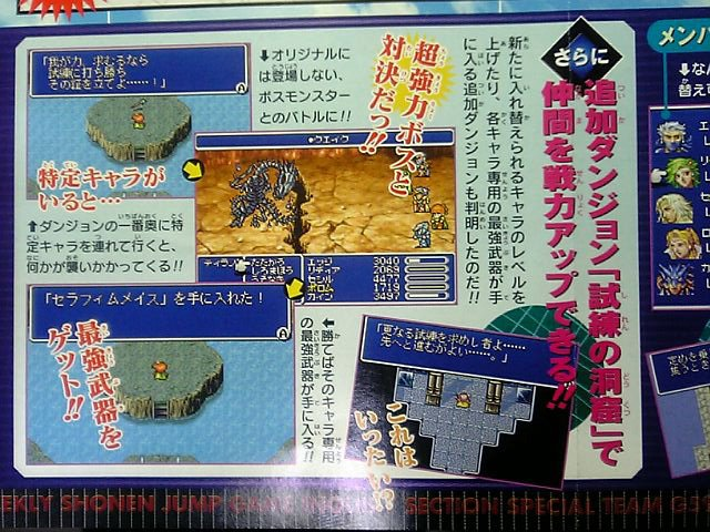 Final Fantasy IV: scans Jump (eh oui, encore...)