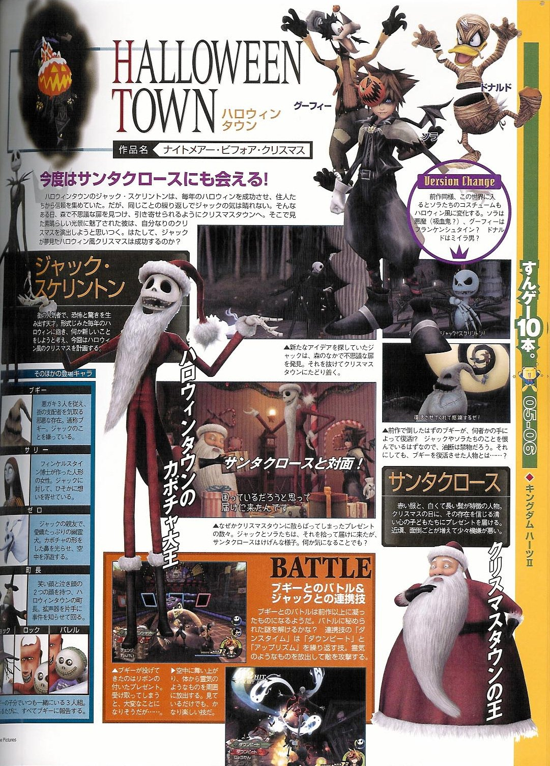 Kingdom Hearts 2 : lâchée de scans