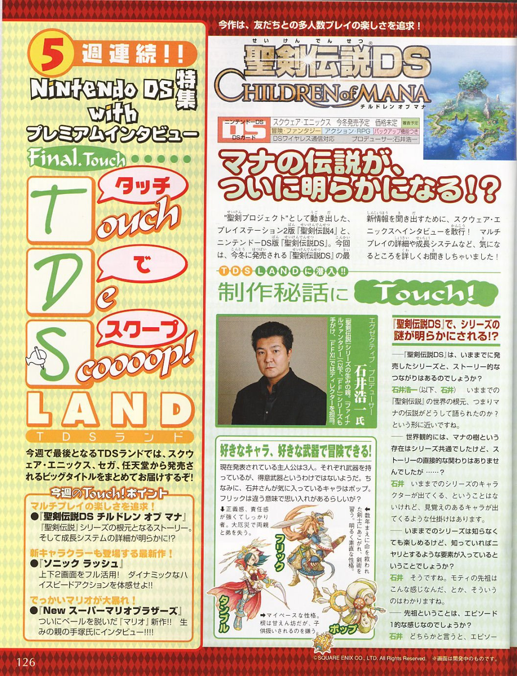 Children of Mana DS : deux scans de plus...