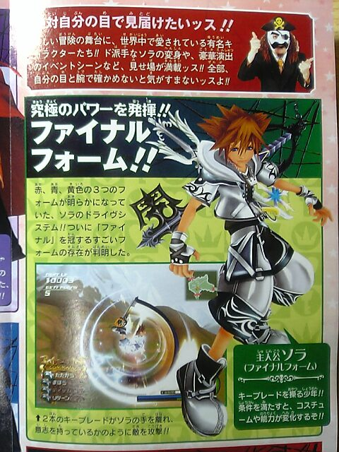 Kingdom Hearts 2 : Sora et son costume Platine !