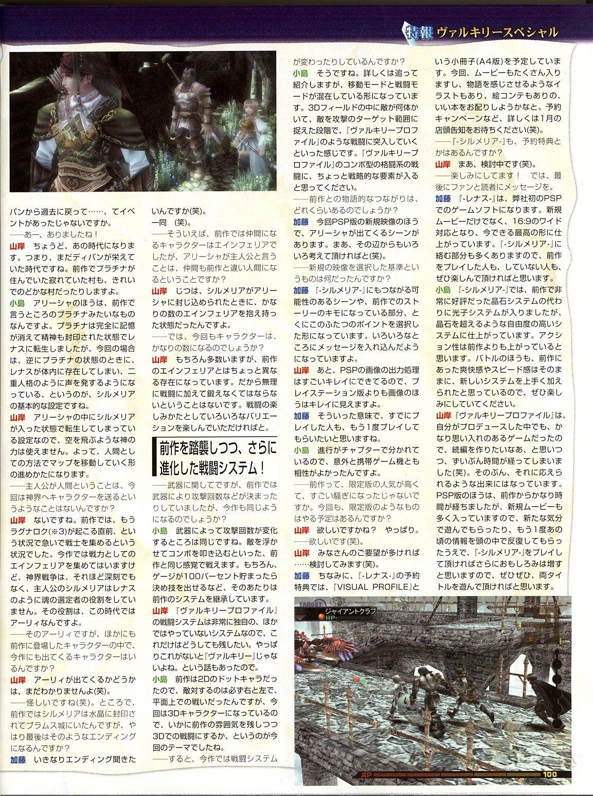 Valkyrie Profile Silmeria: les premiers scans Famitsu