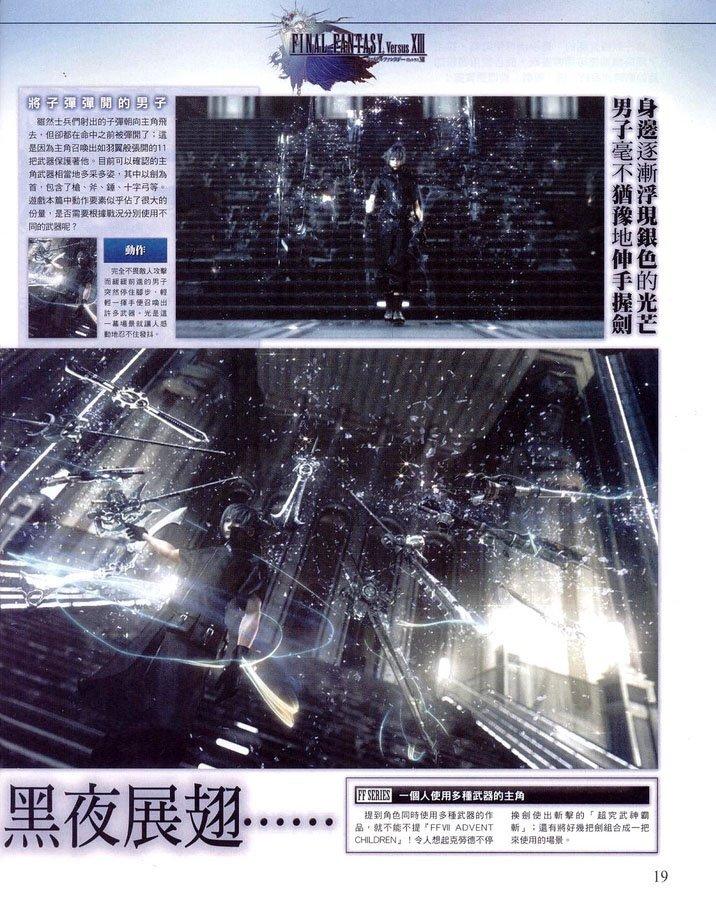 Final Fantasy Agito XIII et Versus XIII scannés