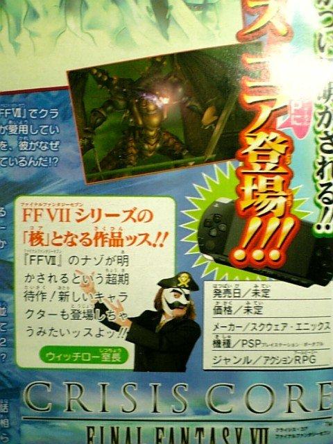 FFXIII et FFVII:CC: Scans de Shonen Jump