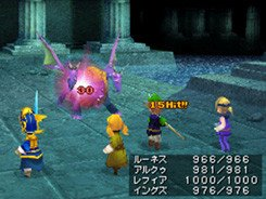 Final Fantasy III: une nouvelle image