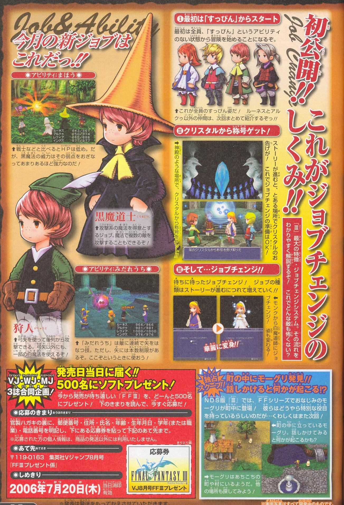 Final Fantasy III: Nouveaux scans (Edit)