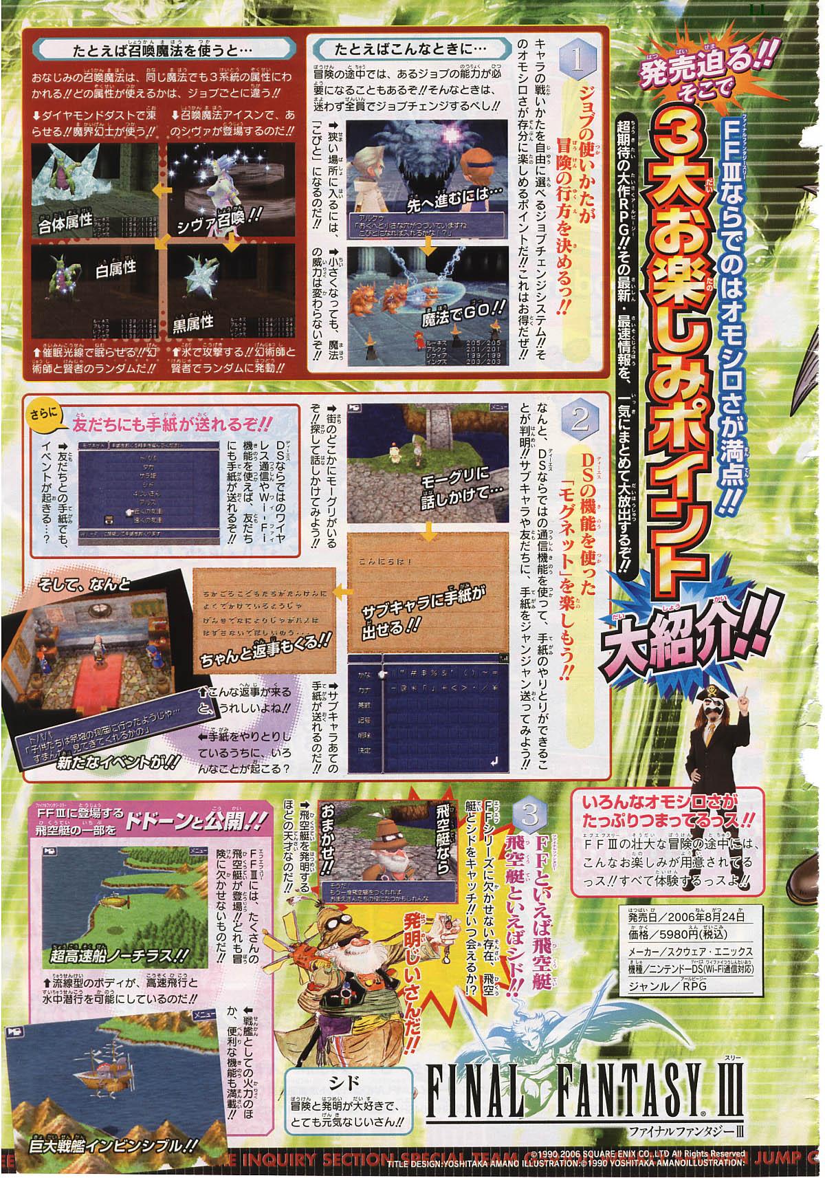 Final Fantasy III: Cid et invocations