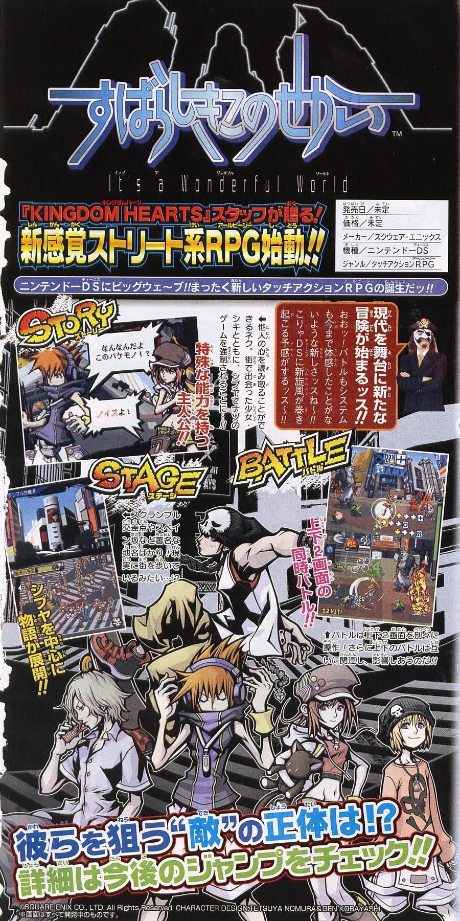 Un RPG de plus pour la DS: It's a Wonderful World