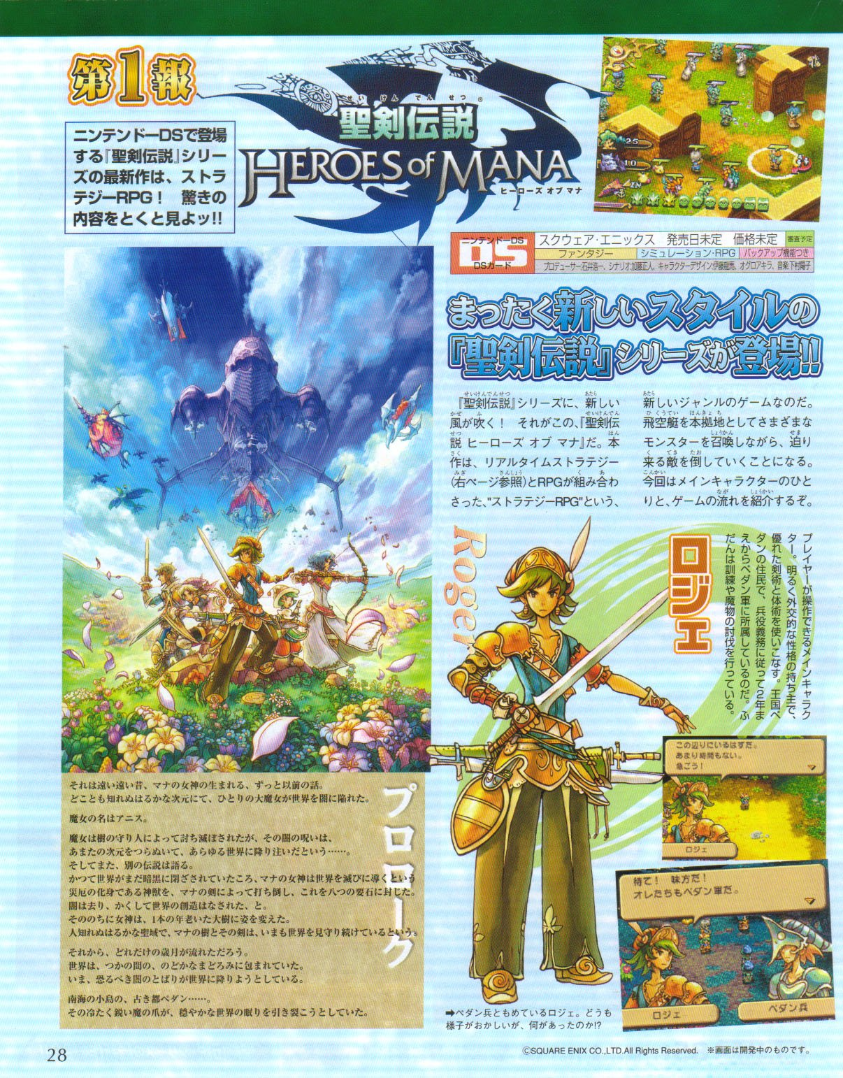 Heroes of Mana : Premieres images