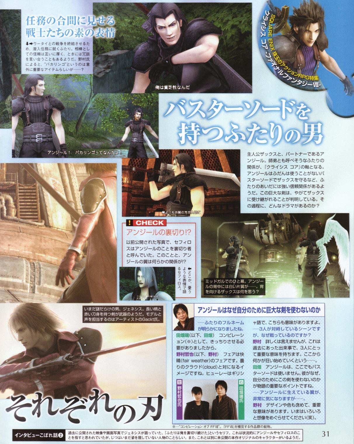 Famitsu: scans de Final Fantasy VII: Crisis Core