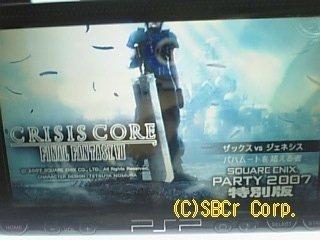 [SQEP] Crisis Core date de sortie.