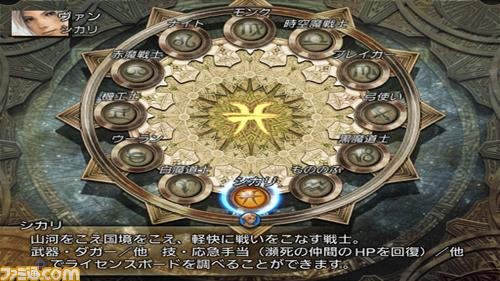 Final Fantasy XII International: Images