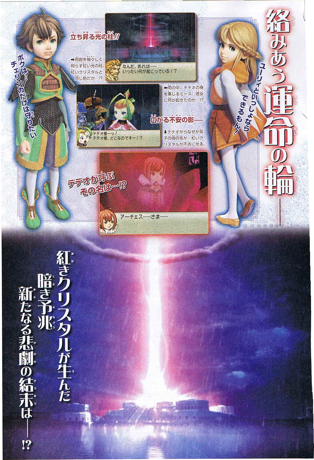 FFCC Ring of fates: Quelques infos [EDIT]
