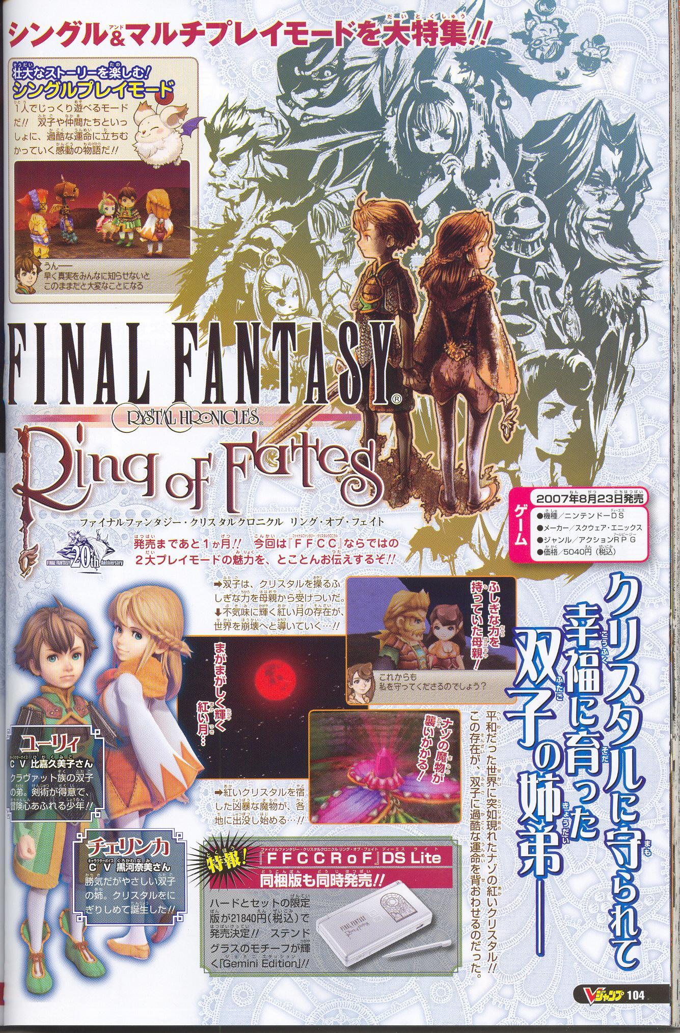 FF CC: Ring of Fates: Un dossier.