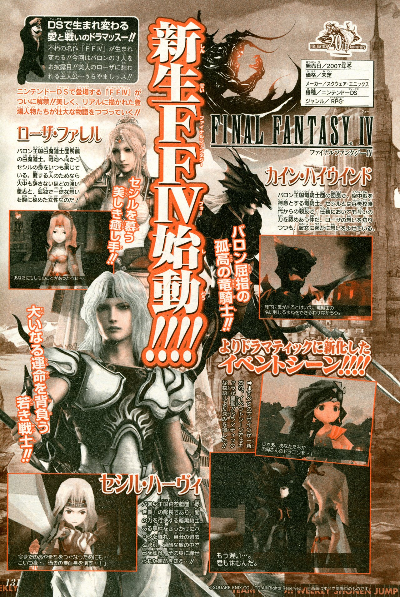 Final Fantasy IV montre le bout de son nez!