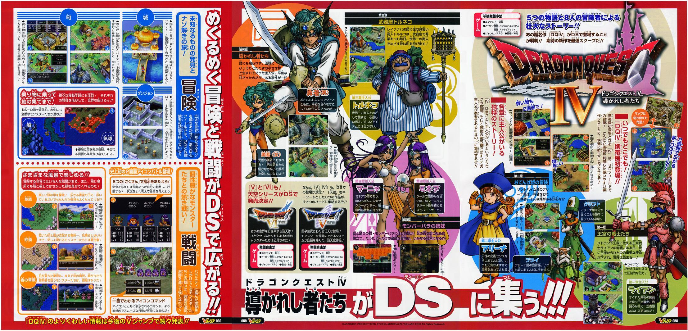 Dragon Quest IV: Un scan