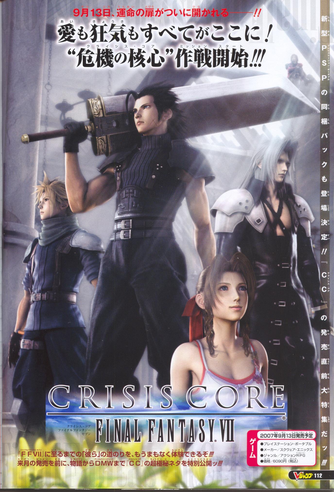 Crisis Core: la sortie est proche!