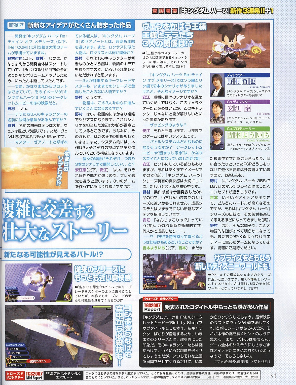 Des scans pour Kingdom Hearts 358/2 Days et Birth By Sleep!