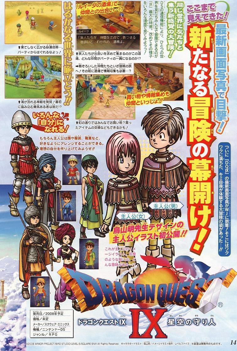 Dragon Quest IX: 2 pages dans Famitsu