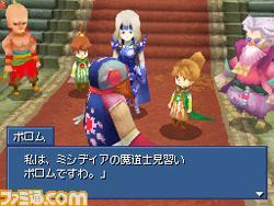 Final Fantasy IV s'illustre dans Famitsu