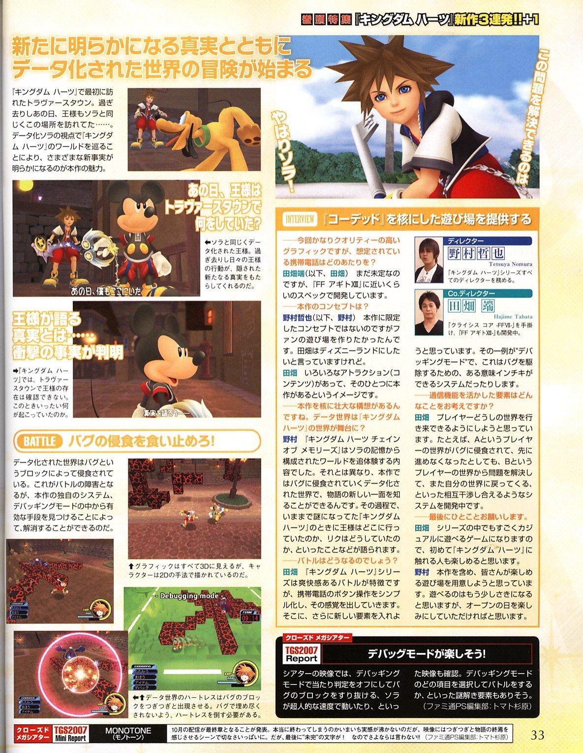 Des scans pour Kingdom Hearts: Coded