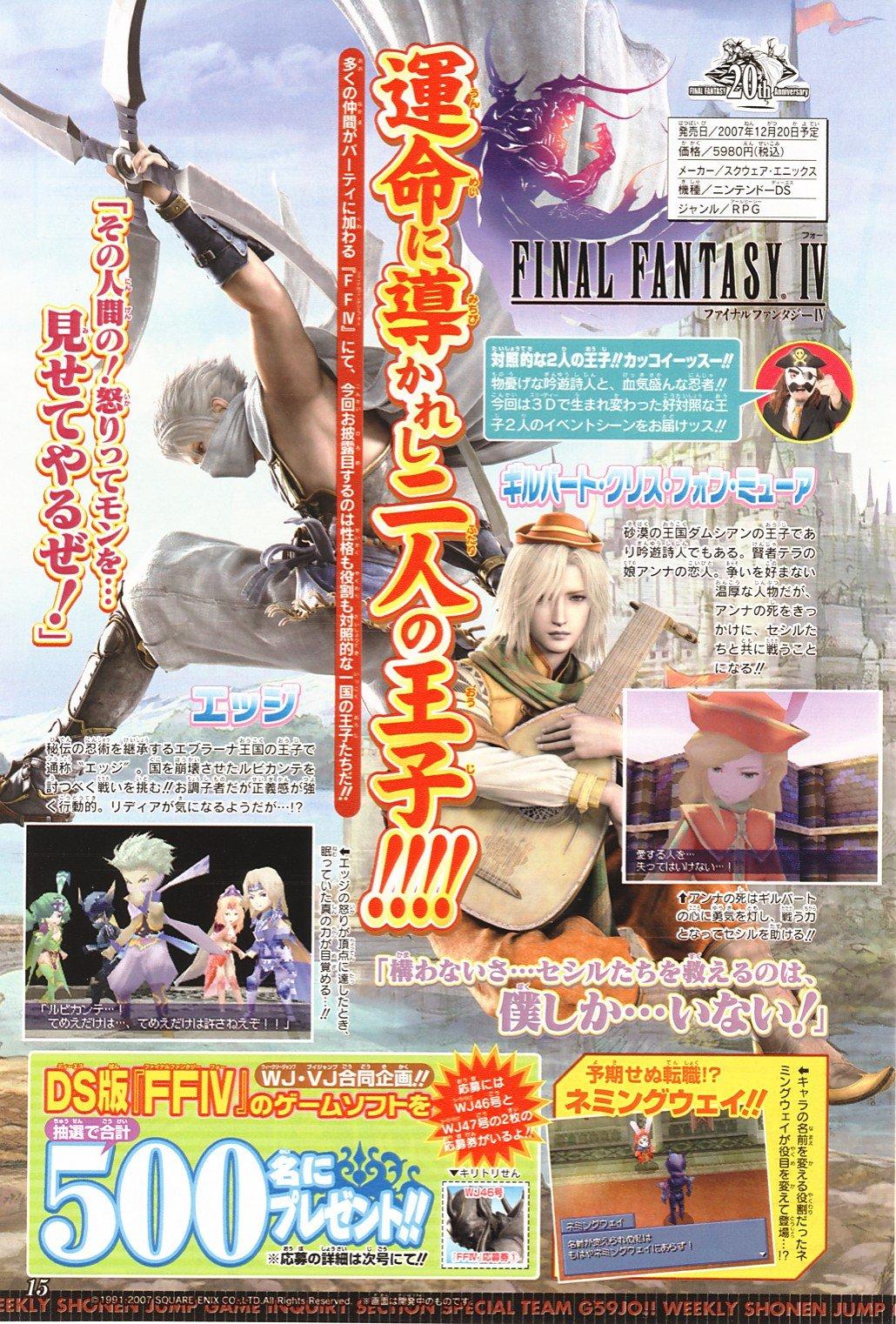 Final Fantasy IV: Deux princes