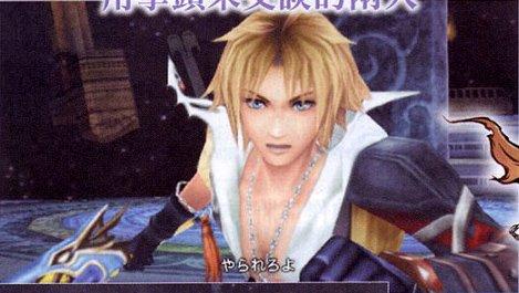 De nouvelles images pour Dissidia: Final Fantasy