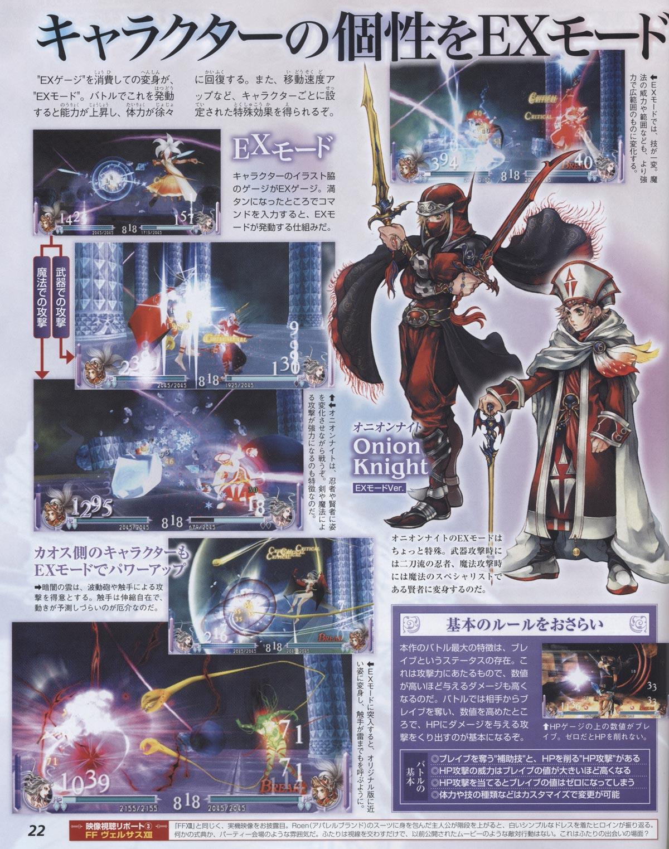 Scan de meilleur qualité pour Dissidia: Final Fantasy