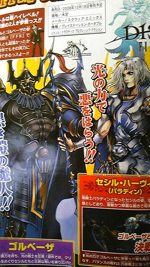(EDIT) Dissidia Final Fantasy - Deux nouveaux personnages