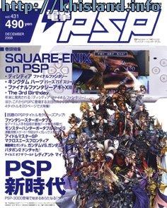 Les jeux de Square Enix sur PSP dans le Dengeki PSP