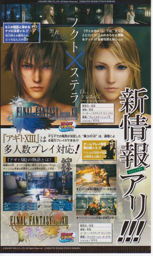 october-08-final-fantasy-xiii-jump-scan-02.jpg