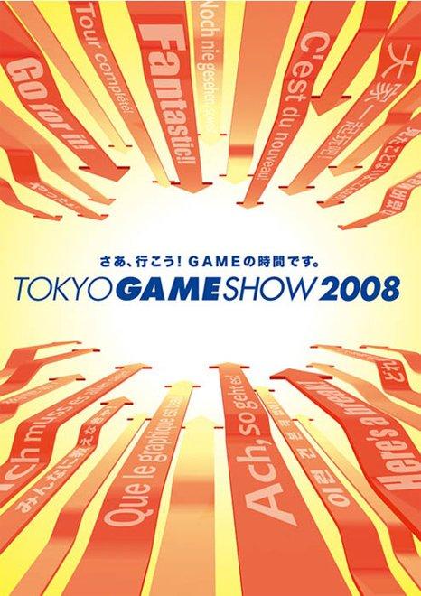 tokyo-gameshow-2008-poster_1.jpg