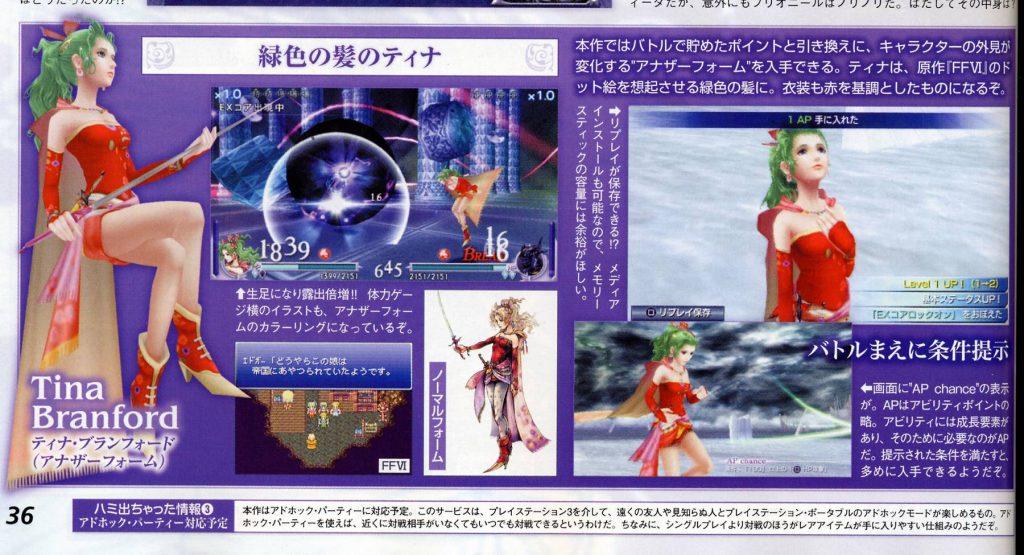 Cloud, superstar dans Dissidia: Final Fantasy