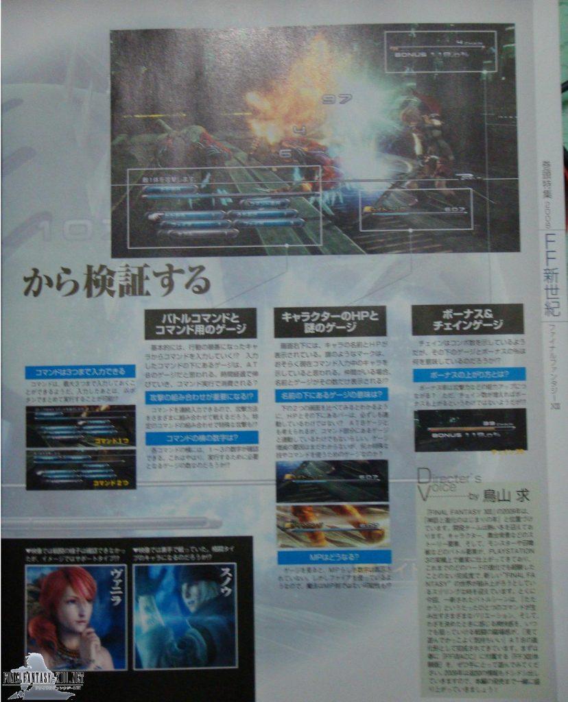 Encore et toujours du gameplay pour FF XIII