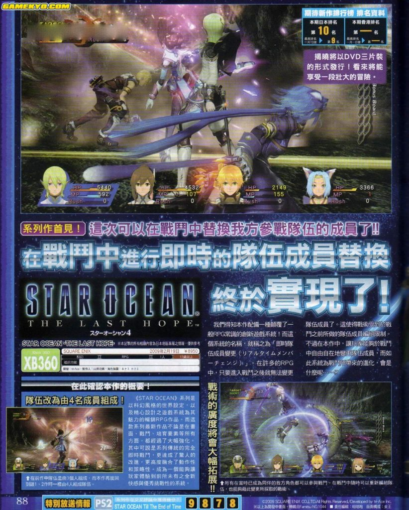 De nouveaux scans pour Star Ocean: The Last Hope