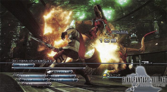 Gameplay FFXIII: du connu mais en meilleure qualité