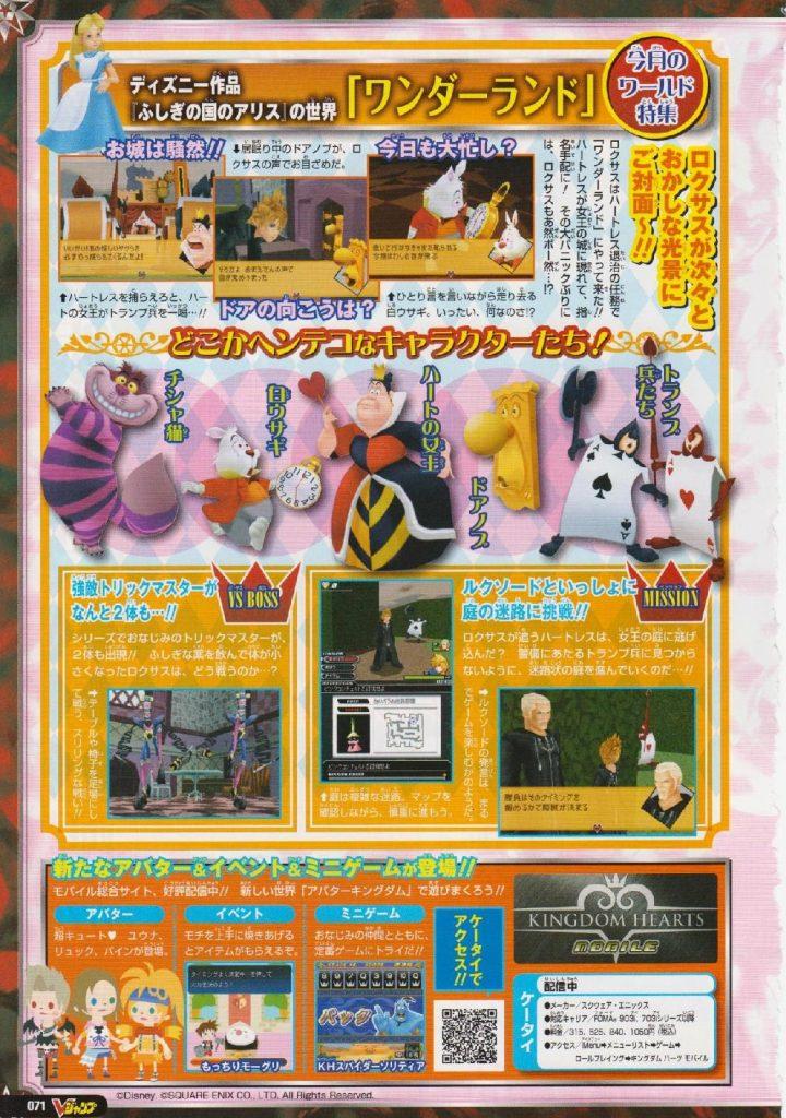 KH 358/2 Days: De nouveaux scans dans le V-Jump
