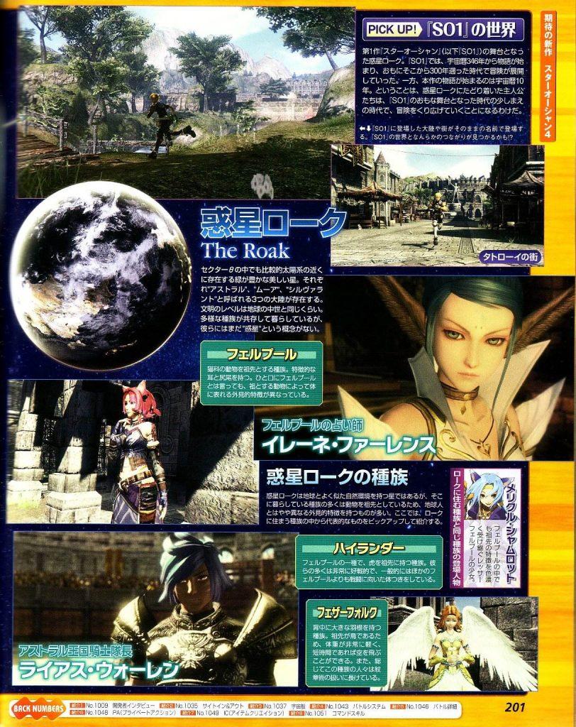 Star Ocean 4: De nouveaux scans dans le Famitsu