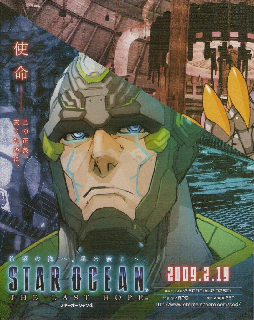 Un petit paquet d'images pour Star Ocean 4