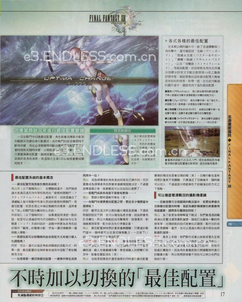 FFXIII: Des scans et une vidéo!
